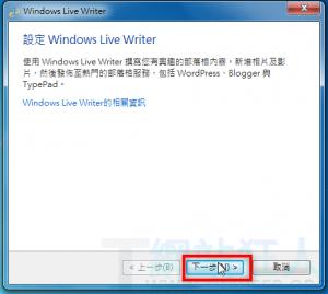 【免費】2011 Windows Live Writer離線部落格編輯器