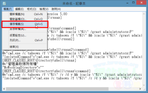 Windows管理員取得所有權,順利修改檔案、更改權限、刪除資料