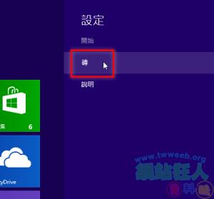 Windows 8查詢網路數據使用量,限制動態磚的更新流量