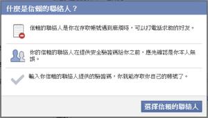 新增Facebook信任的聯絡人,當帳號遇到麻煩時,向好友求助