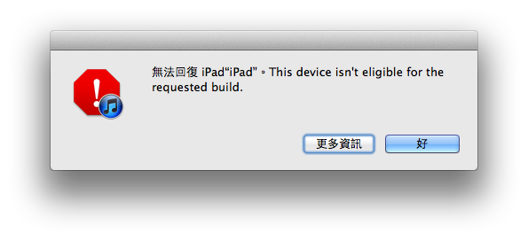 Mac iTunes解決「This device isn't eligible for the requested build」