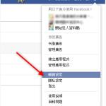 [教學] 如何更改 Facebook 主要電子郵件,取消被綁定的 Email