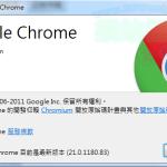 下載最新Chrome瀏覽器,畫面簡單、操作方便、擴充性高與基本設定介紹