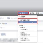 [一鍵設定] 顯示朋友的所有動態更新,不讓 Facebook 自動隱藏朋友的貼文、更新