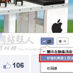 Facebook興趣主題清單,方便掌握粉絲專頁、朋友最新訊息