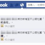 永遠杜絕 Facebook 廣告社團,保護朋友從自己做起,不讓朋友被加入購物社團