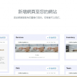 透過 Wix 快速打造吸睛網站,五個首頁設計方法