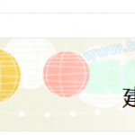 Google+如何自己揪團辦活動,發送精美邀請函?