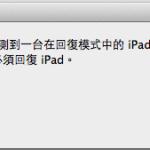 如何從 iOS 7 回復到 iOS 6 ,不用 SHSH 的安全回復完整教學