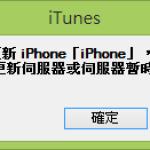 Windows iTunes解決「未知的錯誤3194」、「無法在此時更新iPhone…」