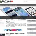 網站狂人更換新佈景《iTWweeb Pro 1》,簡約風格搭配首頁輪播功能