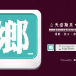 [iOS/Android] PTT 鄉民晚報(PNN),新聞、知識最快速的手機APP
