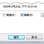 [教學] Windows XP/7/8 如何顯示隱藏的檔案、資料夾或磁碟機