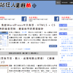 「iTW 1」免費WordPress中文佈景,HTML5 + CSS3方便好用的後臺控制,輕量簡單的前臺設計