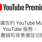 [教學] 每個月只要 $75 台幣,多人暢享 YouTube Premium 無廣告、離線背景播放