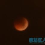 【睽違四年一次】616六月十六日-月全蝕全紀錄