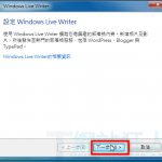 【免費】2011 Windows Live Writer離線部落格編輯器